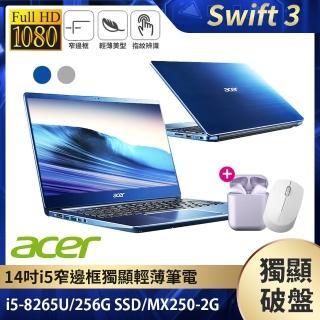 【贈藍芽耳機+無線滑鼠】Acer Swift3 SF314-56G 14吋八代輕薄獨顯(i5-8265U/4G/256G SSD/MX250-2G/W10)