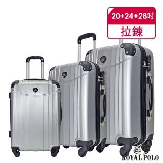 【ROYAL POLO】20+24+28吋  微笑世紀ABS硬殼箱/行李箱(3色任選)