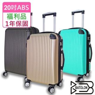 【Batolon 寶龍】福利品 20吋  精彩假期TSA鎖加大ABS硬殼箱/ 行李箱(5色任選)