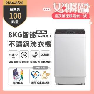 【MOMO卡★最高回饋10%!Frigidaire 富及第】8kg 智能不銹鋼洗衣機FAW-0805J(不含安裝)