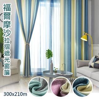 【巴芙洛】福爾摩沙抗UV紫外線遮光窗簾300x210cm/1窗是2片組合(穿桿掛勾拉摺/ 遮光窗簾/ 隔簾/ 降溫/ 窗簾/ )