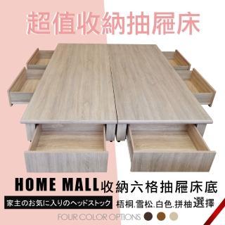 【HOME MALL】伊諾拉多功能六抽屜 雙人5尺床底(梧桐色)