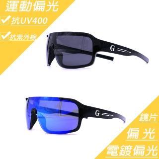 【GUGA】P1093兒童偏光運動太陽眼鏡(兒童運動偏光&小臉運動太陽)