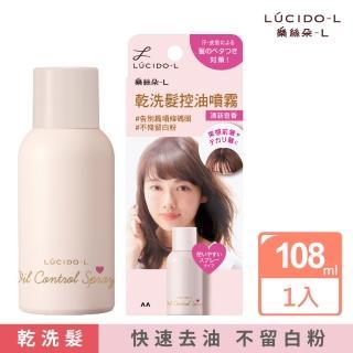 【LUCIDO-L 樂絲朵-L】乾洗髮控油噴霧108ml