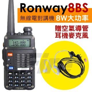 【Ronway 隆威】8BS 8W大功率 雙頻 無線電對講機 音量加大(加贈空導耳機)