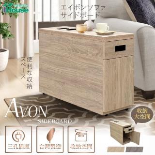 雙11限定【IHouse】雅芳 MIT木芯板插座沙發邊櫃 附面紙盒功能 茶几/多用櫃/功能櫃