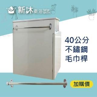 【新沐衛浴】40公分不鏽鋼毛巾桿(加購商品)