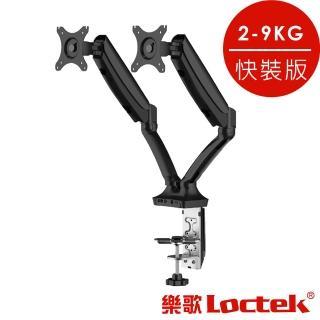 【樂歌Loctek】人體工學 10-27 全維度氣彈式電腦樂歌架 DLB502D-HM