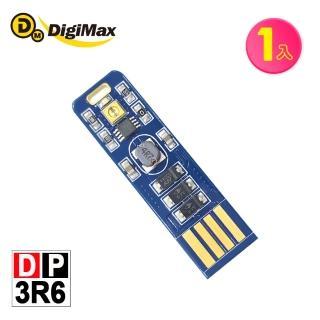 【Digimax】DP-3R6