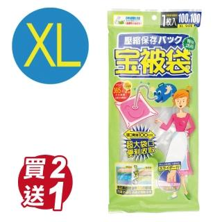 【百特兔寶】寶被袋衣物棉被壓縮袋XL-3入組 約100x100cm(真空袋/衣服收納袋)