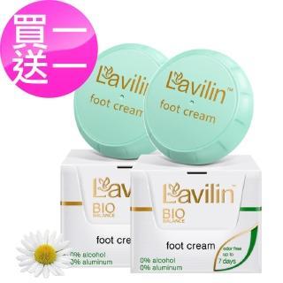 【Lavilin】超長效型足部體香膏10ml(買一送一)