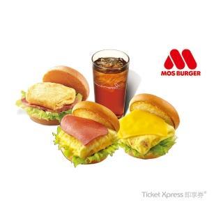 【摩斯漢堡】C119火腿歐姆蛋堡 / 蕃茄吉士蛋堡 / 培根雞蛋堡 三選一+大杯冰紅茶(即享券)