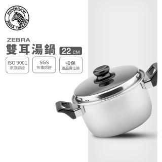 【ZEBRA 斑馬牌】6M22雙耳湯鍋 22cm / 3.4L(304不鏽鋼 附蓋 湯鍋 雙耳鍋)