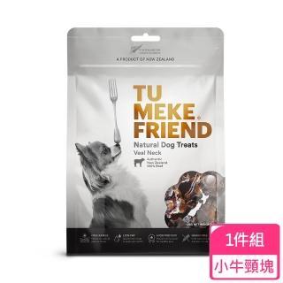 【Tu Meke圖米其】自然風乾狗零嘴-小牛頸塊(天然零食 天然潔牙骨 寵物零食)