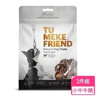 【Tu Meke圖米其】自然風乾狗零嘴-小牛牛腩(天然零食 天然潔牙骨 寵物零食)