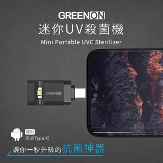 【GREENON】迷你UV殺菌機