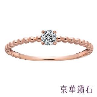 【Emperor Diamond 京華鑽石】鑽石戒指 10K玫瑰金 圓圓點點 0.10克拉