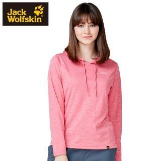 【Jack wolfskin 飛狼】女 連帽長袖排汗衣 T恤(粉紅)