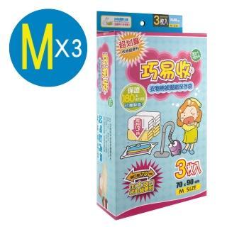 【百特兔寶】巧易收衣物棉被壓縮袋M-3入組 約70x90cm(真空袋/收納袋/棉被袋/搭配吸塵器專用)