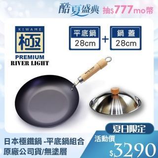 【極PREMIUM】日本製無塗層不易生鏽鐵製平底鍋 28cm 超值兩件組(不鏽鋼鍋蓋+平底鍋)