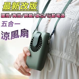 多功能隨身腰掛胸掛輕涼風扇 手持風扇 小風扇  夾式風扇