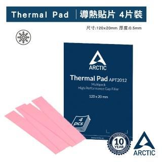 【Arctic】導熱貼片粉色