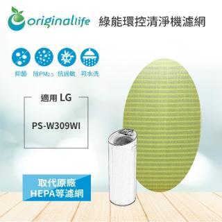 【OriginalLife】適用LG:PS-W309WI 超淨化空氣清淨機濾網(LG 濾芯 濾材)