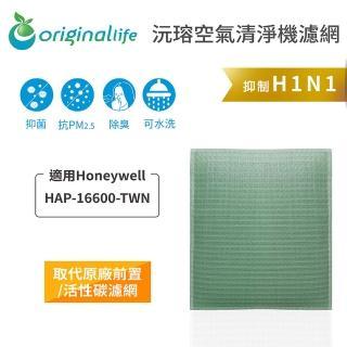 【OriginalLife】適用Honeywell:HAP-16600-TWN空氣清淨機濾網(Honeywel 濾芯 濾材)