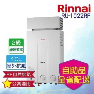 【林內】RU-1022RF  屋外抗風型熱水器(全省運送無安裝)