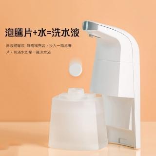 【LARGE】遠紅外線智能感應液體肥皂殺菌泡沫洗手機專用泡騰片(清潔錠)