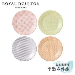 【Royal Doulton 皇家道爾頓】Pastels 北歐復刻系列 23cm平盤4件組(粉彩四重奏)