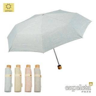 【ezpeleta】10009 清秀佳人 抗UV降溫折傘(UPF50+)