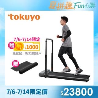 【tokuyo】鋁合金全摺疊智跑機 TT-238 健走機/跑步機/慢走機(智能自動控速跑板)