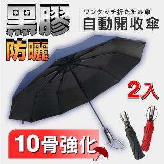 【SINEW】2入10骨大傘面 黑膠 全自動傘 防風傘 摺疊傘(折疊傘 短傘 抗UV防曬晴雨傘遮陽傘三折傘)