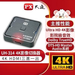【PX 大通】UH-314 HDMI 3進1出 切換分配器 4K Ultra HD(HDMI 2.0最新規範 即刻享受極緻4K影音)