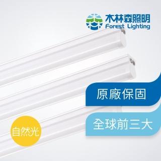 【木林森照明】三入LED T5三呎燈管自然光(節能 無藍光危害 CNS國家認證)