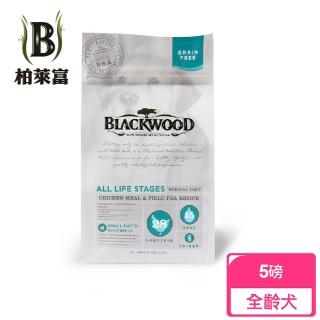 【BLACKWOOD 柏萊富】無穀全齡 低敏純淨配方 雞肉+豌豆 5磅(全齡犬無穀低敏系列)