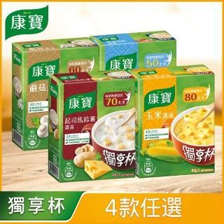 【康寶】奶油風味獨享杯-玉米/香蟹海鮮/蘑菇(盒/4入)/