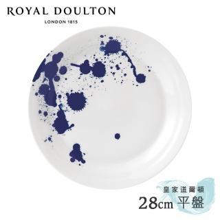 【Royal Doulton 皇家道爾頓】Pacific 海洋系列 28cm平盤(浪花)