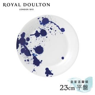 【Royal Doulton 皇家道爾頓】Pacific 海洋系列 23cm平盤(浪花)