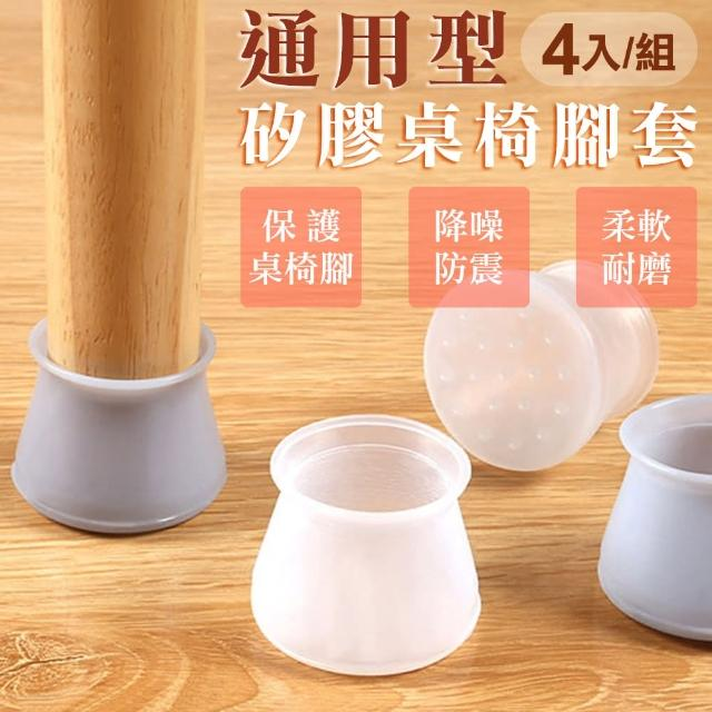 【台灣霓虹】通用型矽膠靜音桌椅腳防護套4入組/