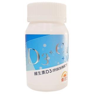 【優活力】維生素D3(鈣鎂加強配方)