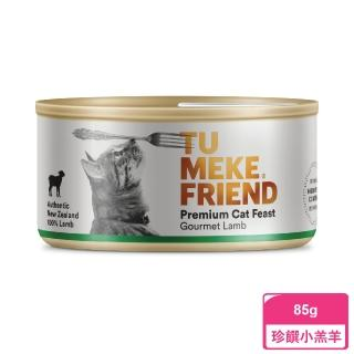 【Tu Meke圖米其】頂級純淨主食貓罐 85g 單入《小羔羊》(貓罐頭 主食罐 羊肉)