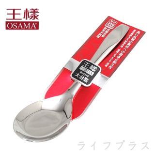 【OSAMA 王樣】王樣歐式316大台匙-6入組