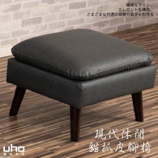 【久澤木柞】貳零肆現代休閒貓抓皮腳椅(MIT台灣製造)