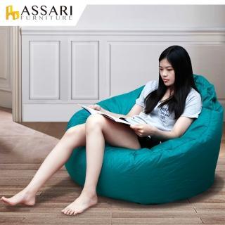 【ASSARI】3D包覆型防水牛津布懶骨頭(四色任選)