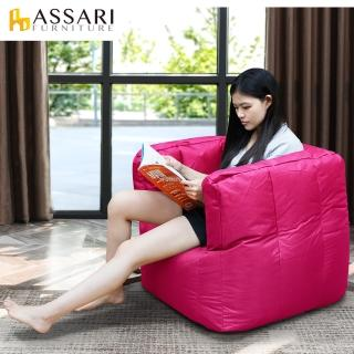 【ASSARI】全方位包覆型防水牛津布懶骨頭沙發(四色任選)