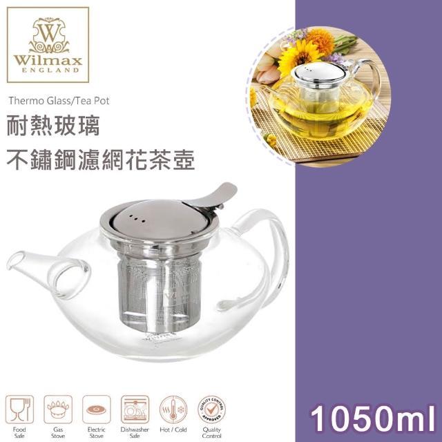 【英國WILMAX】耐熱玻璃不鏽鋼濾網花茶壺(1050ML)/