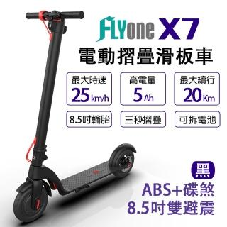 【FLYone 雙11限定】X7 8.5吋 雙避震5AH高電量 ABS+碟煞折疊式LED大燈電動滑板車(黑色款)