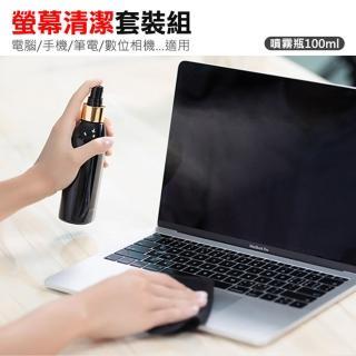 【SUNTO】四合一螢幕清潔套裝(100ml+擦拭布+清潔刷+收納盒)